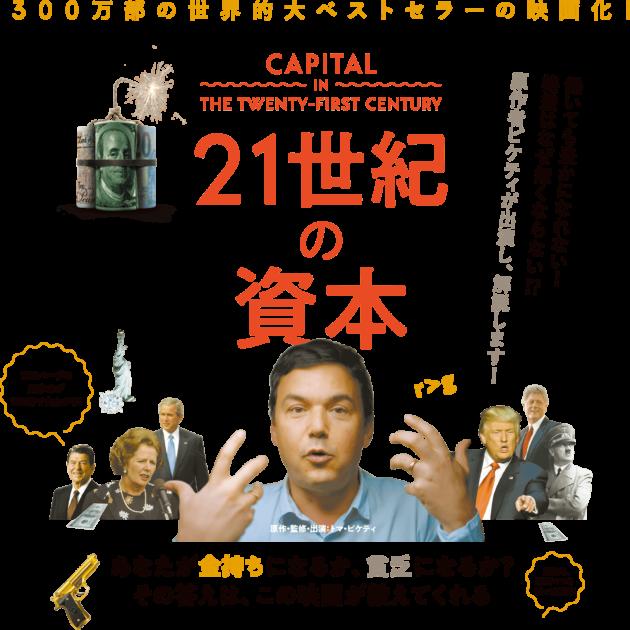 21世紀の資本映画化