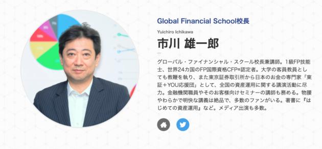 GFS市川雄一郎校長