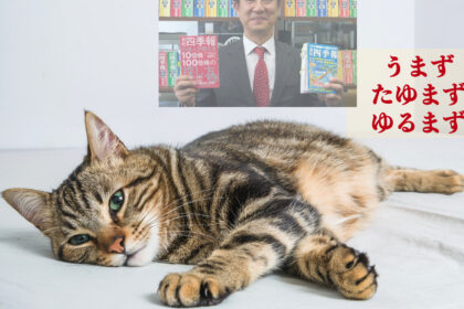複眼経済猫