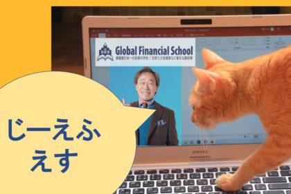 猫とGFS