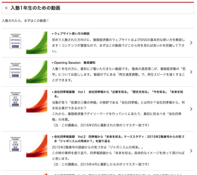 複眼経済塾四季報講座