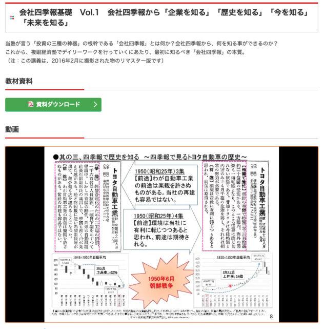 複眼経済塾四季報講義