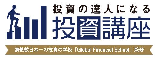 GFS投資の達人になる投資講座