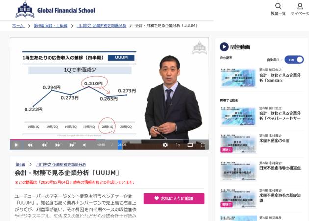 川口宏之先生講義