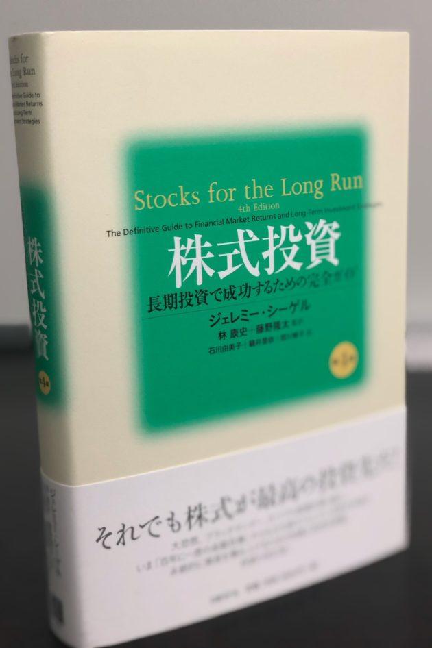 シーゲル『株式投資』