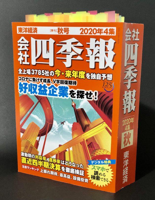 四季報2020秋号