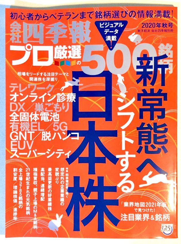 四季報プロ500 2020秋号