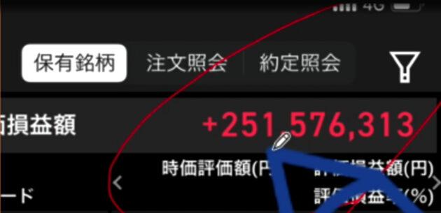 含み益2億円