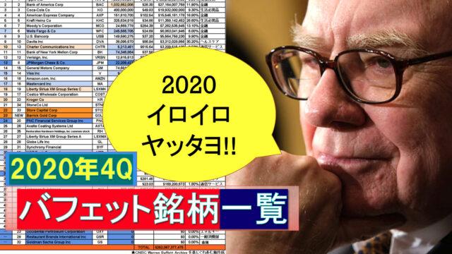 バフェット銘柄2020年4Q