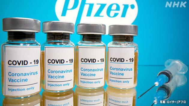 ファイザーワクチン